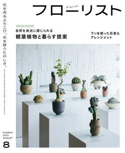 フローリスト2021年8月号-電子書籍