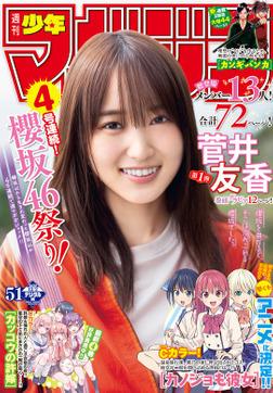 週刊少年マガジン 2020年51号[2020年11月18日発売]-電子書籍