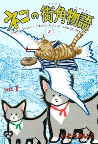 ネコの街角物語【分冊版】