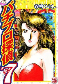 パチプロ探偵ナナ 26