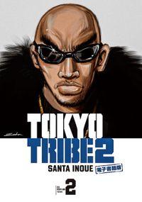 TOKYO TRIBE 2【秋田書店電子版】 2