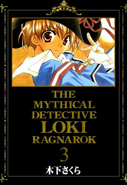 魔探偵ロキ RAGNAROK 3巻-電子書籍