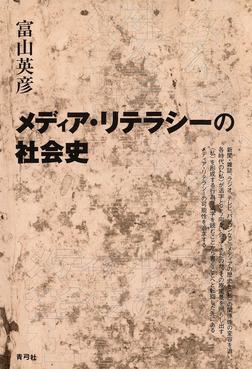メディア・リテラシーの社会史-電子書籍