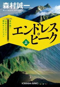 エンドレス ピーク(上)~森村誠一山岳ミステリー傑作セレクション~