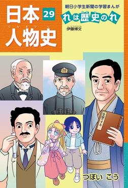 「日本人物史れは歴史のれ29」(伊藤博文)-電子書籍