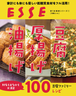 家計にも体にも優しい低糖質食材をフル活用! 豆腐・厚揚げ・油揚げ-電子書籍