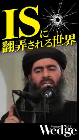 ISに翻弄される世界 (Wedgeセレクション No.52)-電子書籍