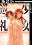 【新装版】少女巡礼(サイコミ×裏少年サンデーコミックス)