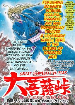 Great Bodhisattva Peak, Volume 2