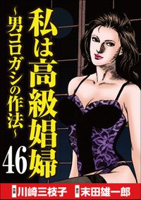 私は高級娼婦 ~男コロガシの作法~(分冊版) 【第46話】