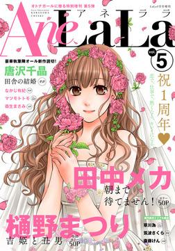 AneLaLa Vol.5-電子書籍