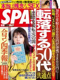 週刊SPA!(スパ) 2018年 10/30 号 [雑誌]