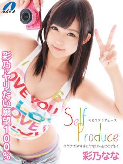 Self Produce アヤナナが本当にヤリたかった○○プレイ 彩乃なな-電子書籍
