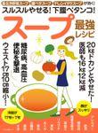 スープ最強レシピ