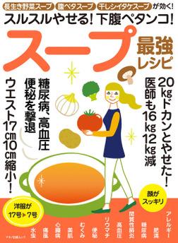 スープ最強レシピ-電子書籍