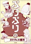 ぷりぷり(分冊版) 【第2話】