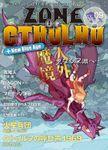 ZONE OF CTHULHU (ゾーン・オブ・クトゥルフ) Vol.9