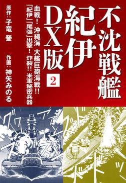 不沈戦艦 紀伊 DX版 2-電子書籍