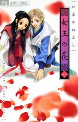 女王の花(1)-電子書籍