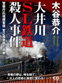 大井川SL鉄道殺人事件-電子書籍