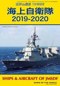 世界の艦船 増刊 第161集「海上自衛隊2019-2020」