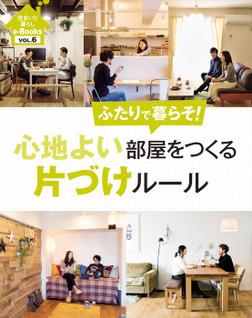 住まいと暮らしe-Books VOL.6 心地よい部屋をつくる片づけルール-電子書籍