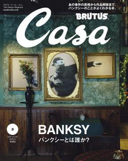 Casa BRUTUS(カーサ ブルータス) 2020年 3月号 [バンクシーとは誰か?]-電子書籍