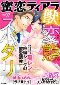 蜜恋ティアラ獣変態スパダリ Vol.7