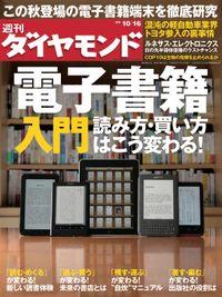 週刊ダイヤモンド 10年10月16日号