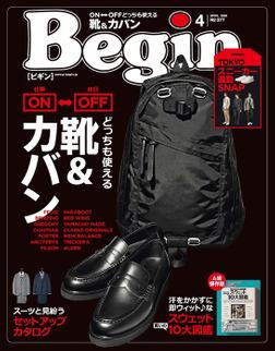 Begin 2020年4月号-電子書籍