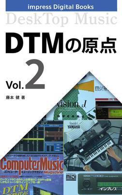 DTMの原点 Vol.2-電子書籍