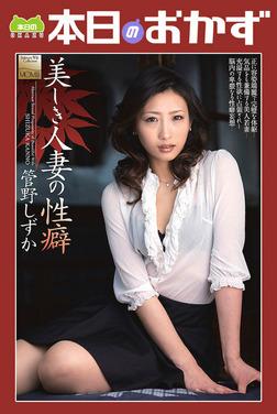 美しき人妻の性癖 菅野しずか 本日のおかず-電子書籍