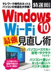 Windows10 Wi-Fi  最強見直し術