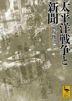 太平洋戦争と新聞-電子書籍