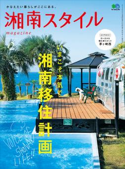 湘南スタイルmagazine 2017年2月号 第68号-電子書籍