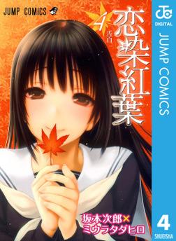 恋染紅葉 4-電子書籍