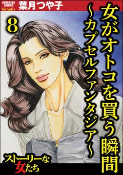 女がオトコを買う瞬間 ~カプセルファンタジア~(分冊版) 【第8話】-電子書籍