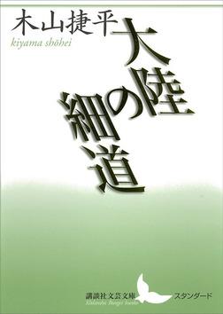 大陸の細道-電子書籍