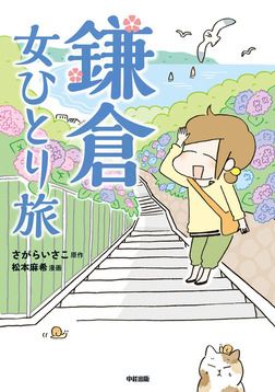 鎌倉 女ひとり旅-電子書籍