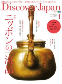Discover Japan 2017年1月号「ニッポンの一流品」