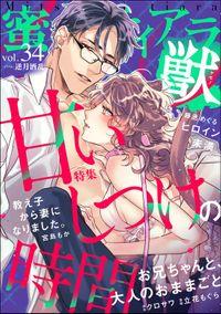 蜜恋ティアラ獣甘いしつけの時間 Vol.34