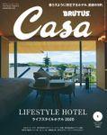 Casa BRUTUS(カーサ ブルータス) 2020年 1月号 [ライフスタイルホテル2020]