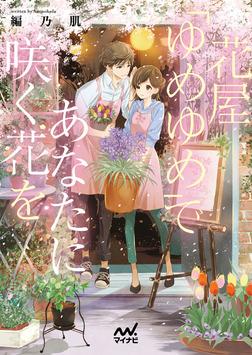 花屋「ゆめゆめ」であなたに咲く花を-電子書籍