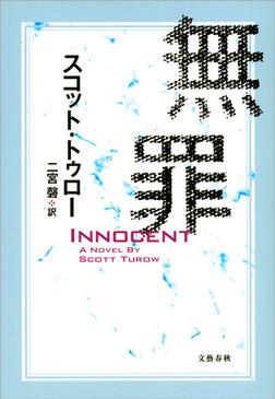 無罪 INNOCENT-電子書籍