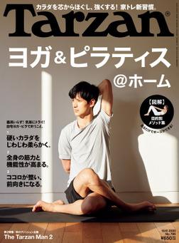 Tarzan(ターザン) 2020年10月08日号 No.796 [ヨガ&ピラティス@ホーム]-電子書籍