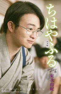 ちはやふる 合本版 movie edition(6)