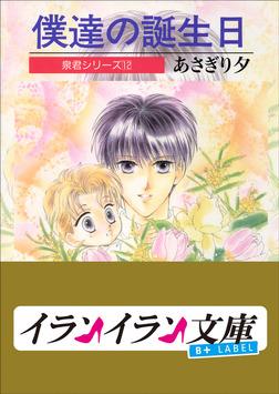 B+ LABEL 泉君シリーズ12 僕達の誕生日-電子書籍