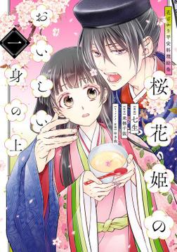 花ざかり平安料理絵巻 桜花姫のおいしい身の上 一-電子書籍