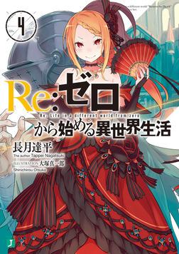 Re:ゼロから始める異世界生活 4-電子書籍