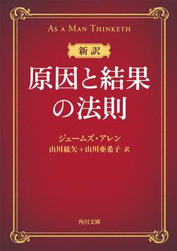 新訳 原因と結果の法則-電子書籍